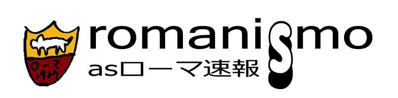 ASローマ速報〜ROMANISMO